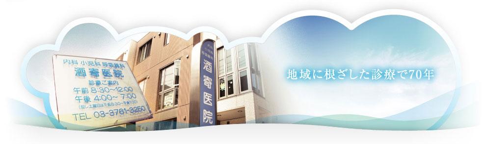 酒寄医院 | 東京都品川区 立会川駅の内科・小児科・呼吸器科